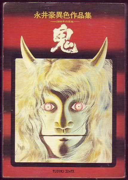 "Cover of Go Nagai's ""Oni"" one-shot, 1971"
