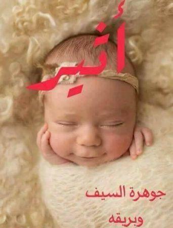 صور أسماء بنات ومعانيها 2018 اسماء بنات جديدة ميكساتك Baby Face Face Baby