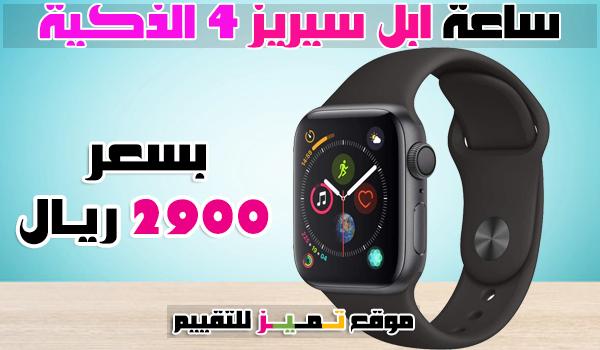 افضل ساعة ذكية سمارت سامسونج وهواوى افضل 9 ساعات ذكية 2020 موقع تميز Smart Watch Electronic Products Headset