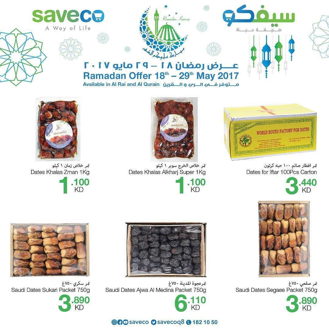عروض تحطيم الاسعار في شهر رمضان المبارك في سيفكو الري والقرين Ramadan Shocking Prices In Saveco Al Rai And Al Qurain Iftar Ramadan Food