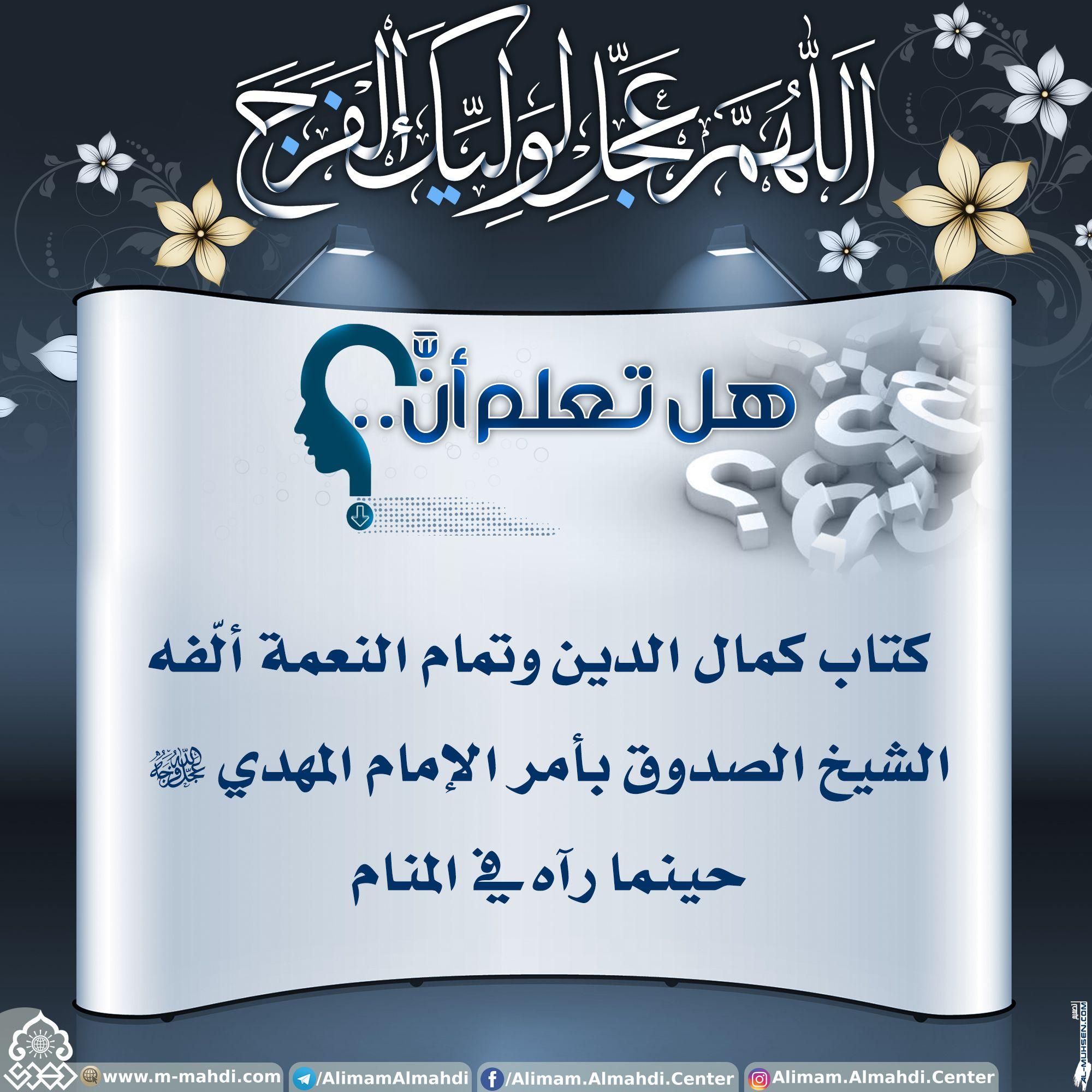 هل تعلم Life Words Islamic Pictures Positive Notes