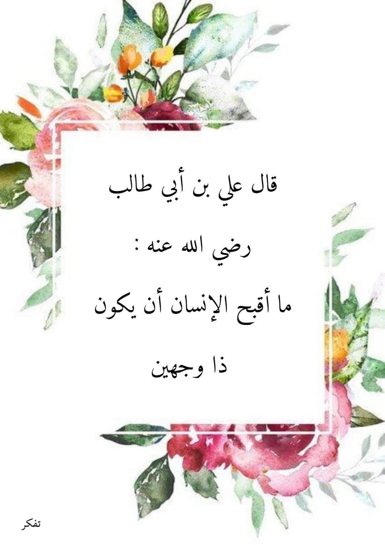 Pin By صورة و كلمة On مواعظ خواطر إسلامية Arabic Words Words Islam