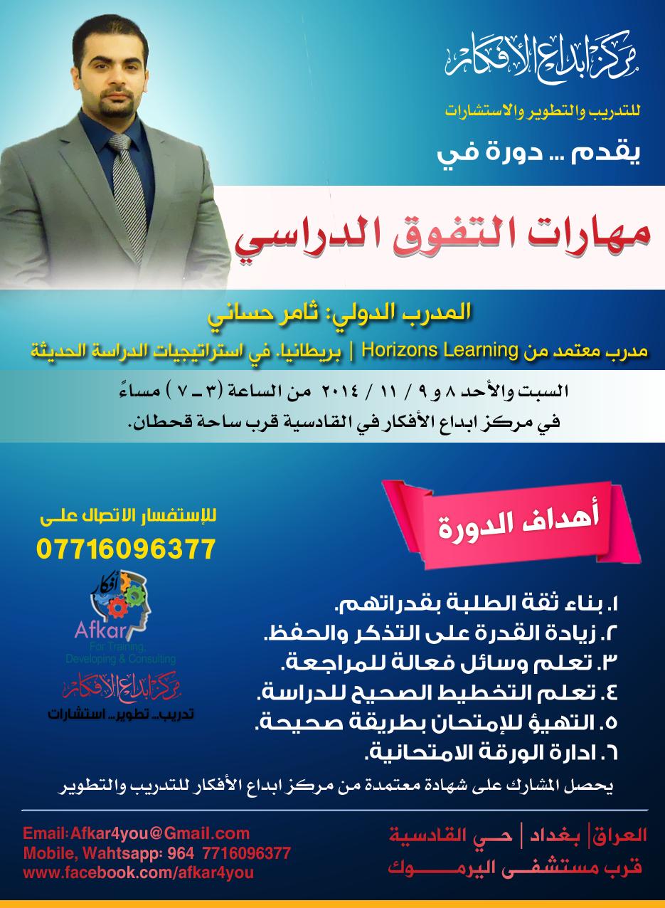 دورة مهارات التفوق الدراسي المدرب ثامر حساني التفوق Advertising Shopping