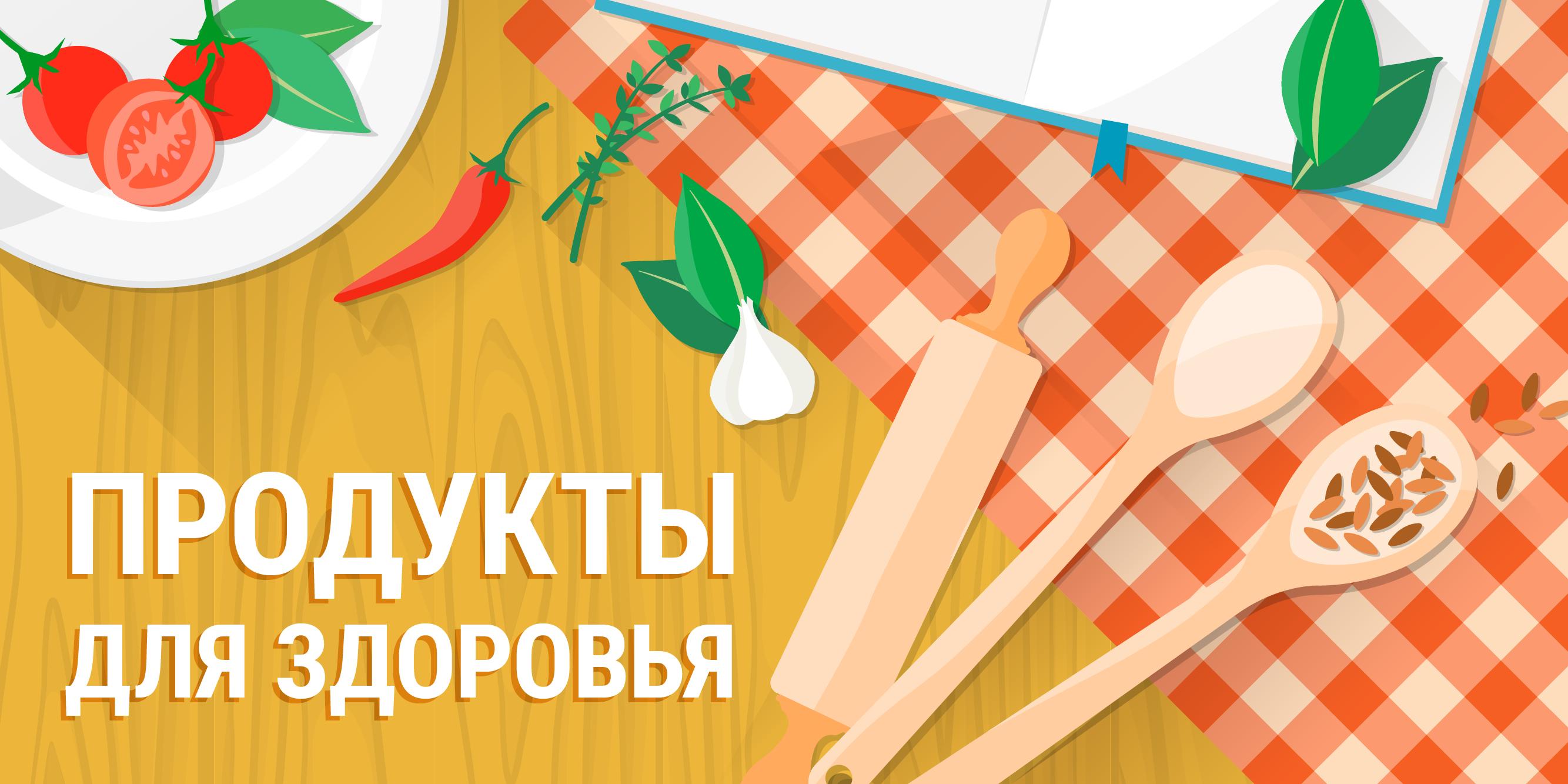 Пища как средство борьбы с инфекцией - http://lifehacker.ru/2015/08/10/pishha-protiv-infekcii/