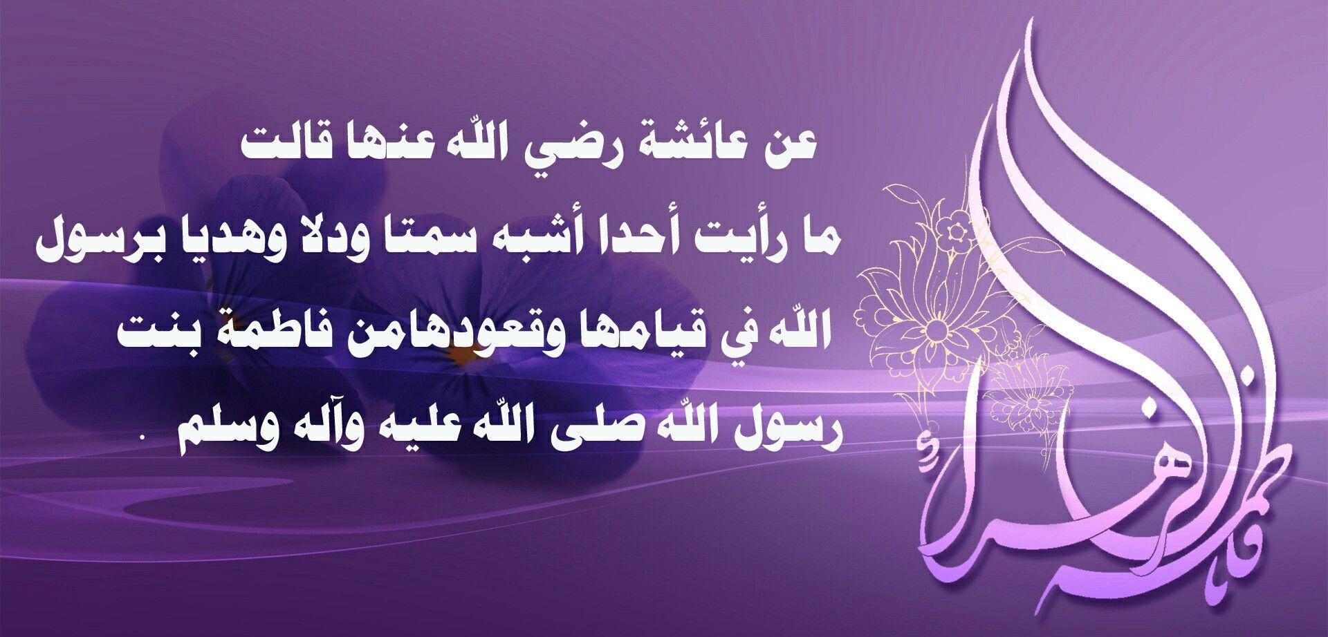 فاطمة بنت الرسول Arabic Calligraphy Calligraphy
