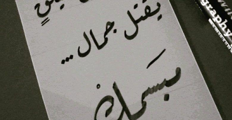 توبيكات حب قوية للواتس اب وتويتر لا تفوتك Arabic Calligraphy Calligraphy
