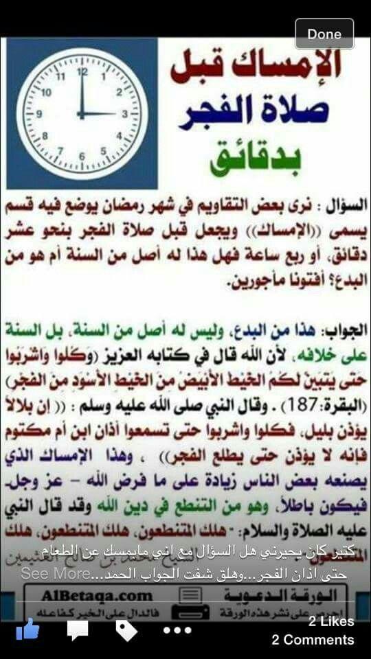 Pin By بسمة امل On Islamic Ramadan Periodic Table Congratulations