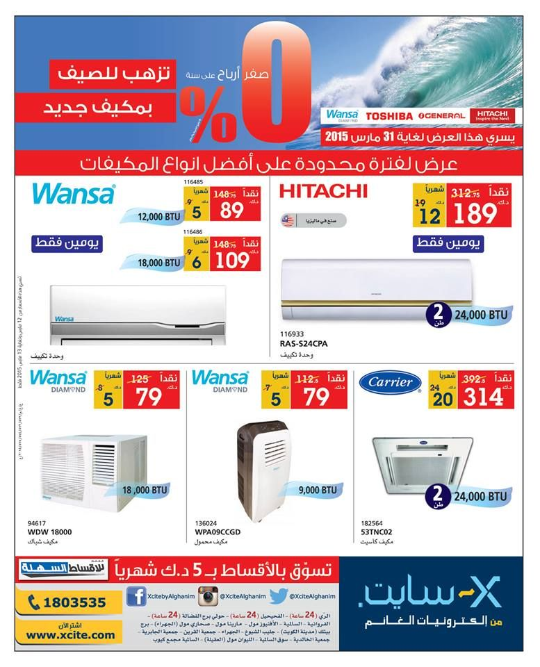 Thursday Amazing Offers at Xcite by Alghanim Electronics ...