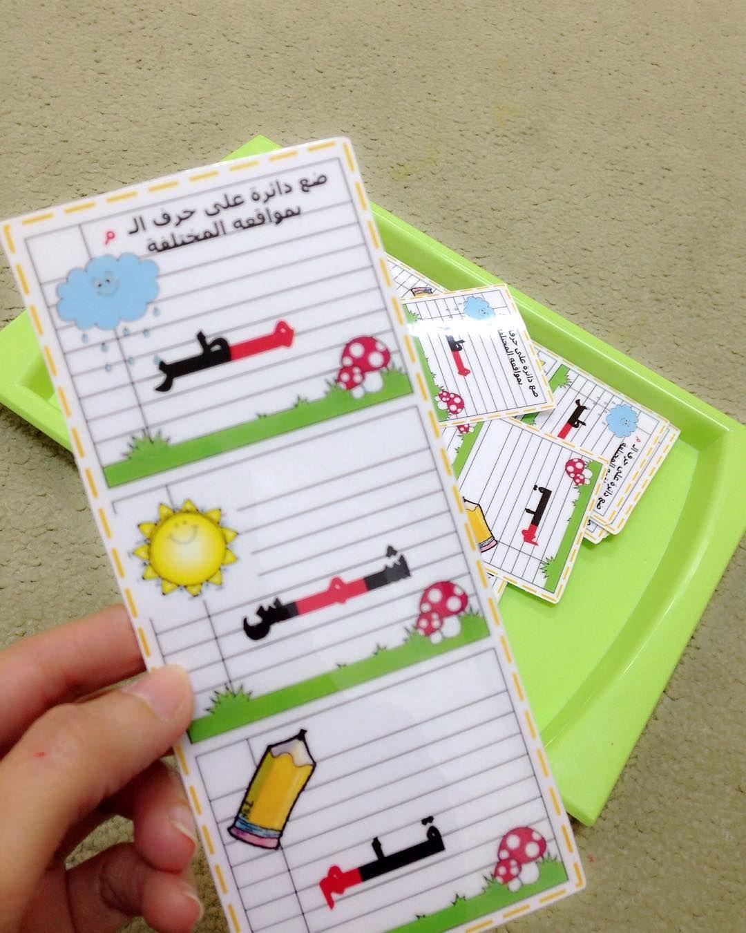 آمنة خلفان الشحي معلمة اطفال On Instagram لعبة فرديه لحرف الميم تحديد مواقع Shape Activities Preschool Alphabet Worksheets Preschool Arabic Alphabet Letters