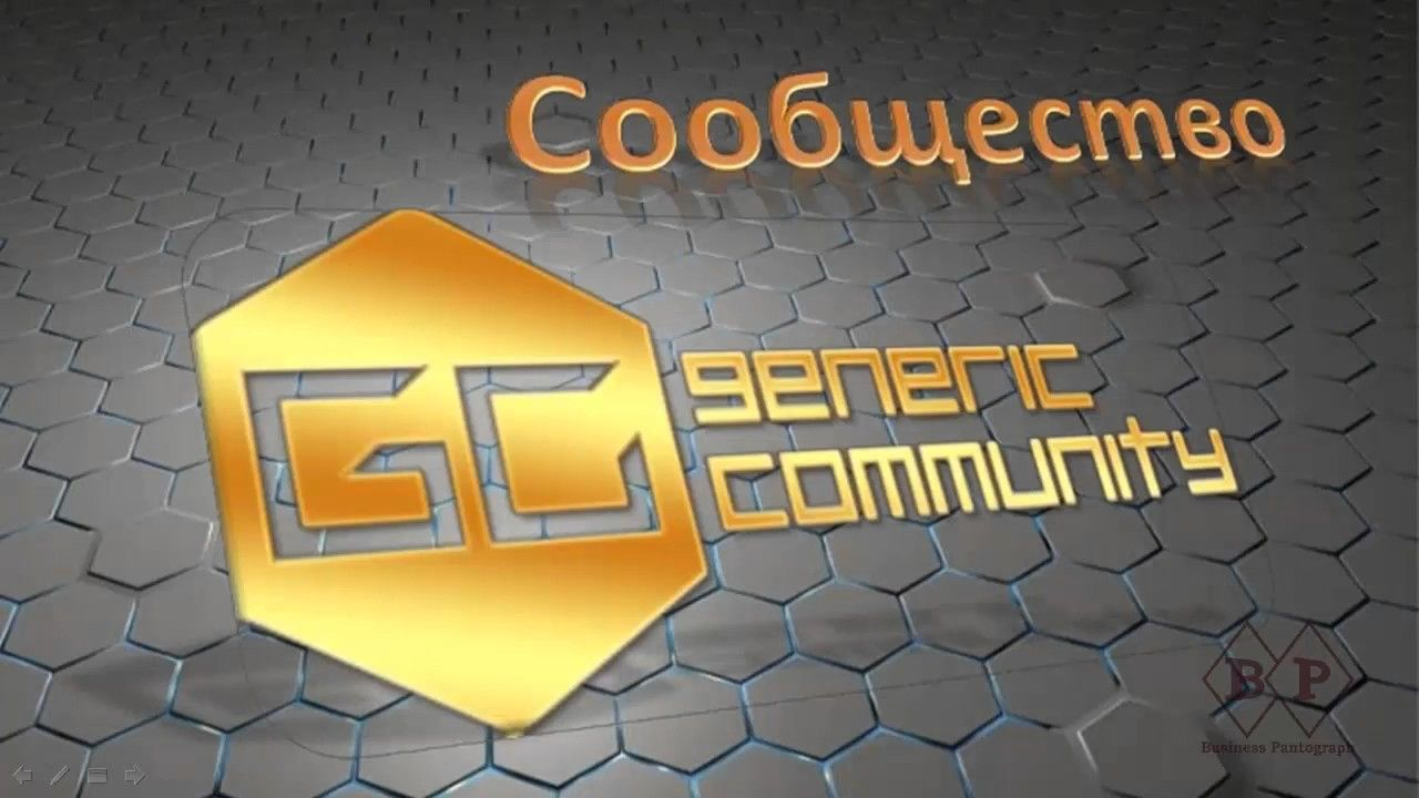 What is a generic community