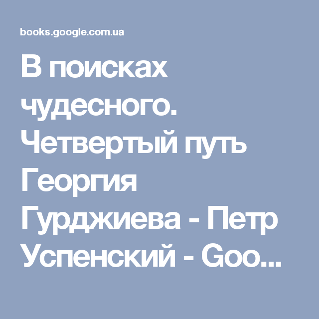 Книги гурджиева скачать бесплатно в формате pdf