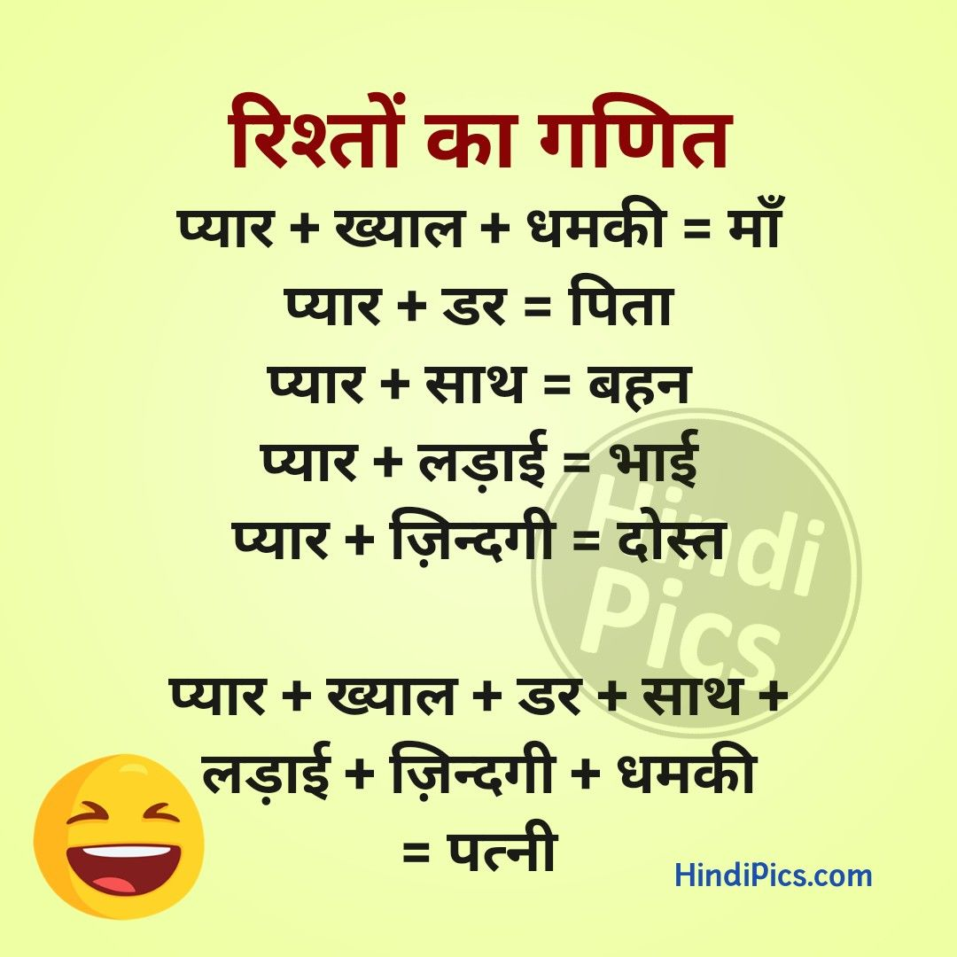 Husband Wife Jokes In Hindi Funny Status Quotes Funny Status Quotes Latest Funny Jokes Good Thoughts Quotes