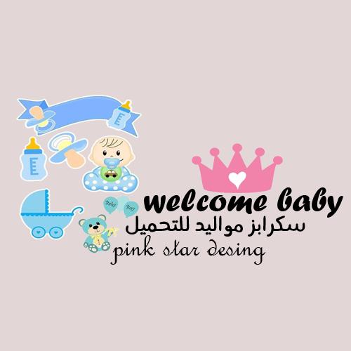 تحميل سكرابز مواليد Welcome Baby About Me Blog Blog