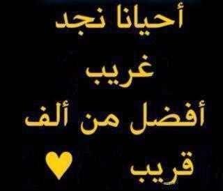 احيانا نجد غريب افضل من الف قريب Photo Quotes True Words Arabic Quotes
