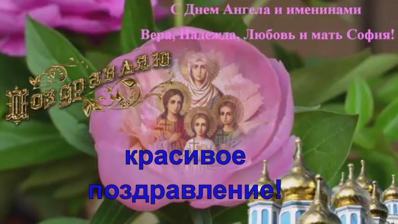 Вере поздравления с днем ангела фото 948