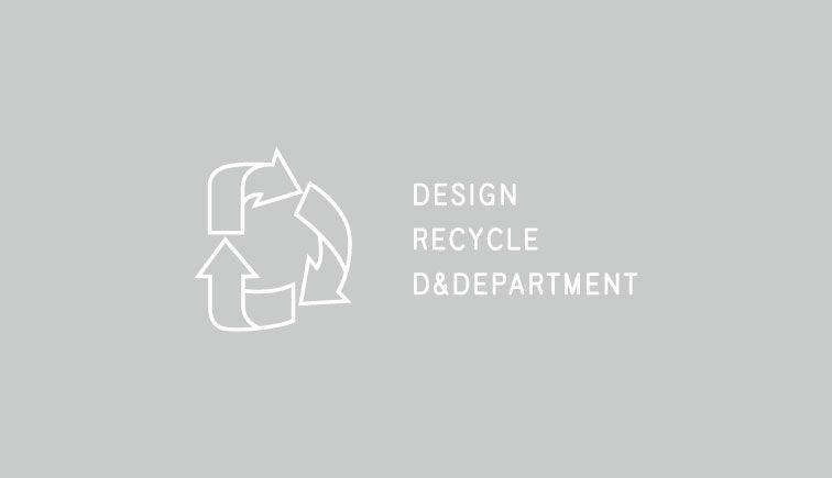 デザインリサイクル - D&DEPARTMENT PROJECT