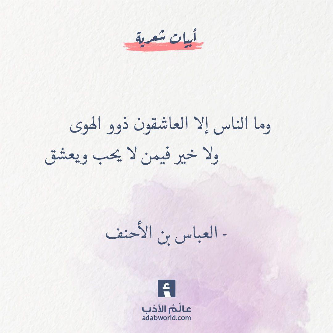 من اقوال جلال الدين الرومي رباعيات عالم الأدب Quotations Special Words Teacher Quotes