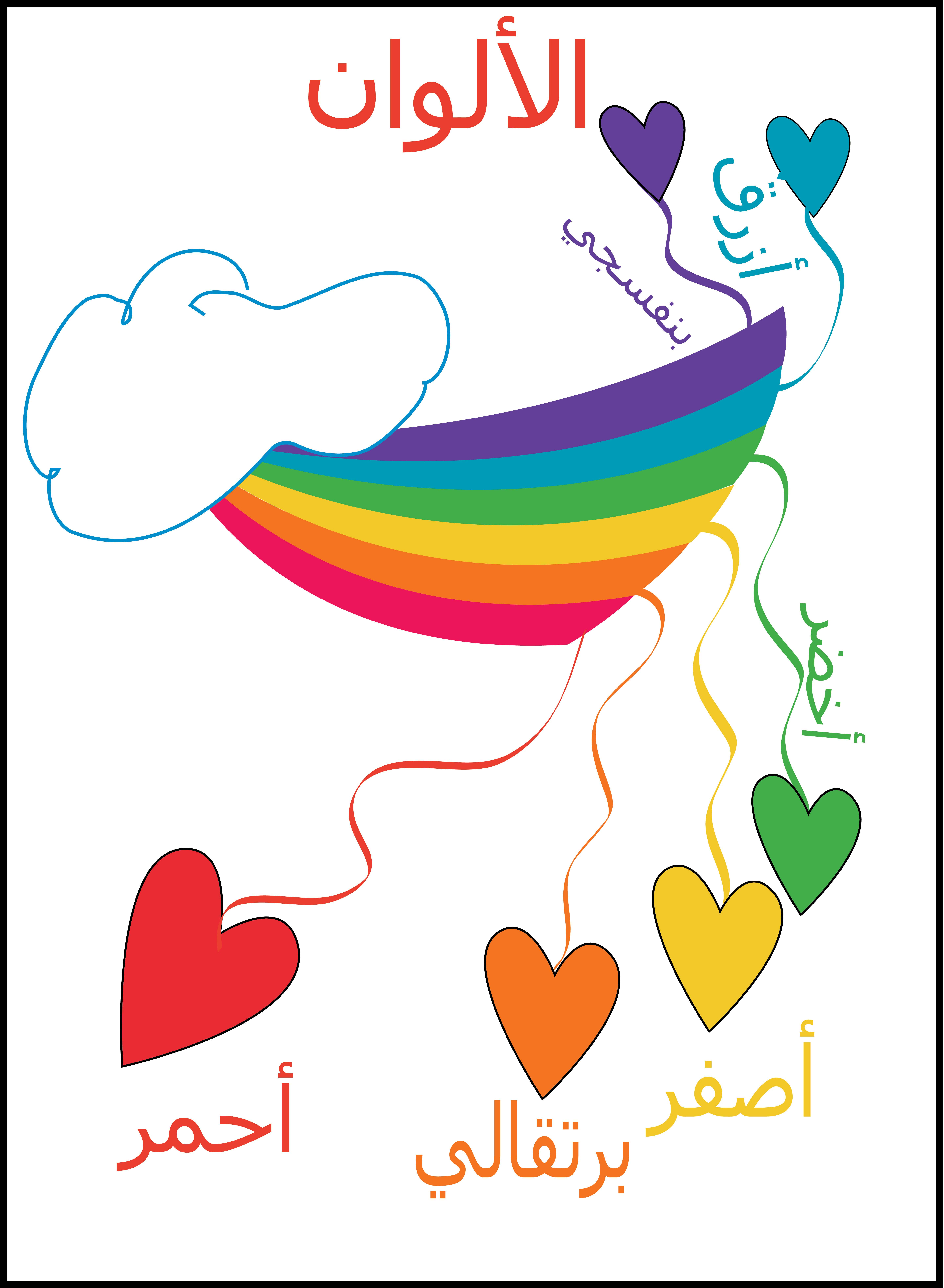 this is a poster i made about colors in arabic my arabic posters for kids learning arabic. Black Bedroom Furniture Sets. Home Design Ideas