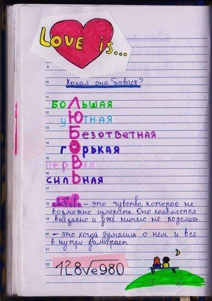 Идеи для дневника для девушек