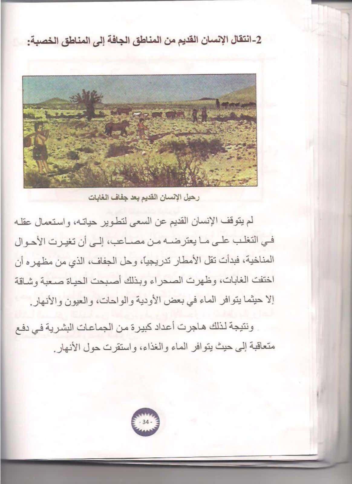 كتاب النشاط مادة اللغة العربية الصف الرابع الفصل الأول 2020 2021 Book Activities Books Activities