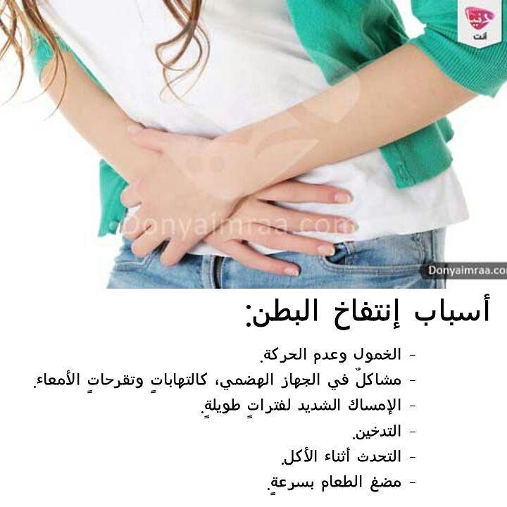 اسباب حركة البطن