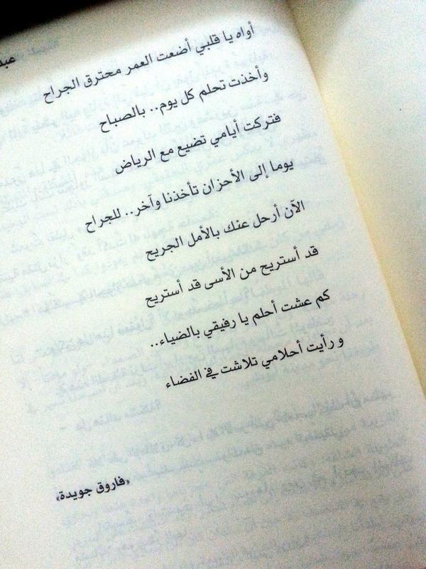 ثمانون عام في انتظار الموت Mood Quotes Quotes Arabic Quotes