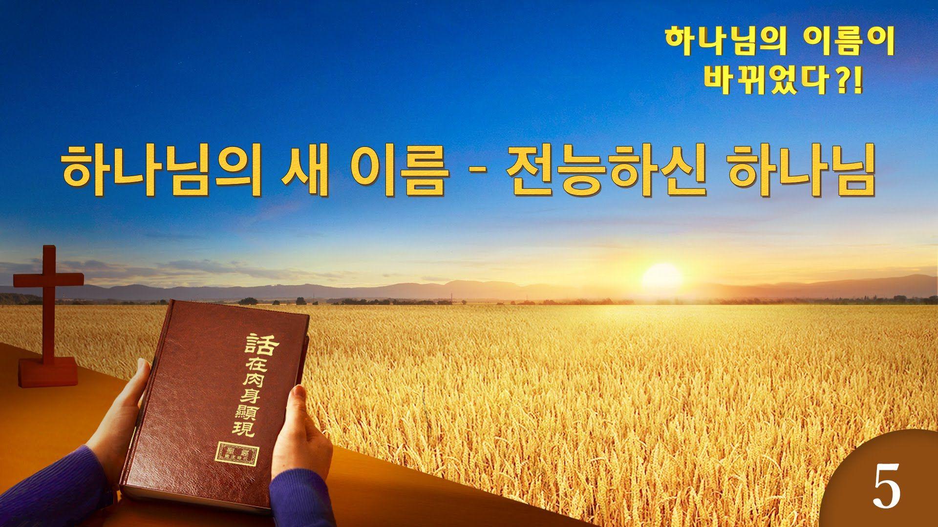 「하나님의 이름이 바뀌었다?!」하나님의 새 이름 – 전능하신 하나님