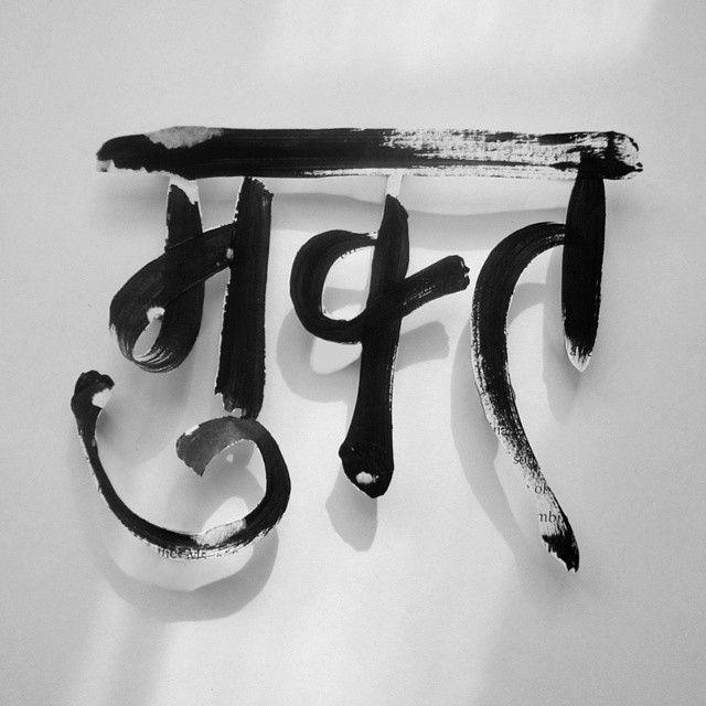Free #Mukta #Devanagari #Calligraphy #Devnagri #Sanskrit