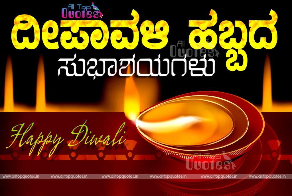 Happy Diwali Wishes Quotes In Kannada Language All Top Quotesin