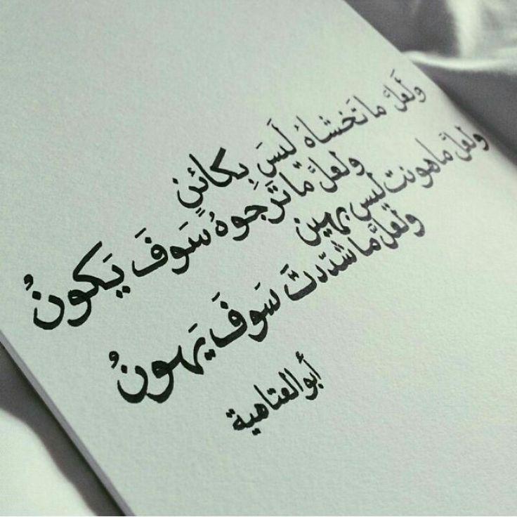 و لعل ما ترجوه سوف يكون Arabi Calligraphy Arabic Calligraphy