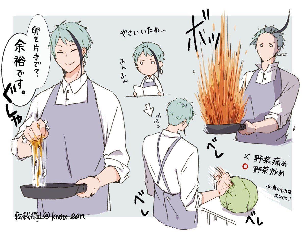 調理 ツイステ
