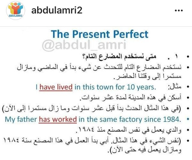 المضارع التام English Words English Sentences Learn English