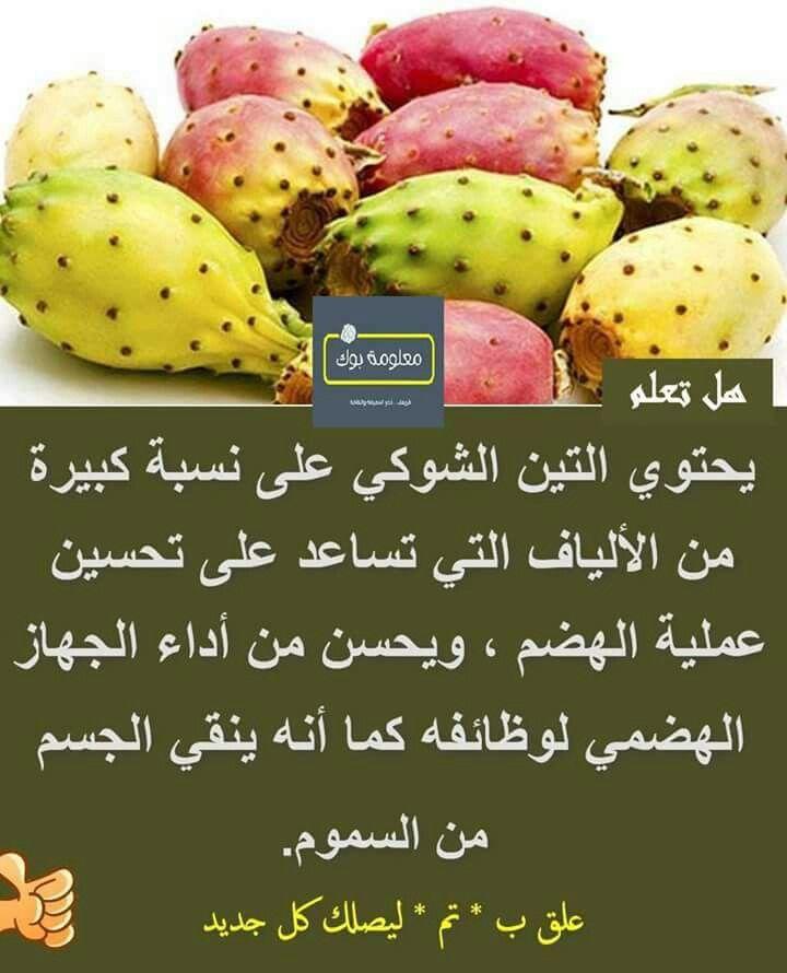 Pin By Sukri Alemdar On فوائد صحية Health Food Helthy Food Health And Nutrition