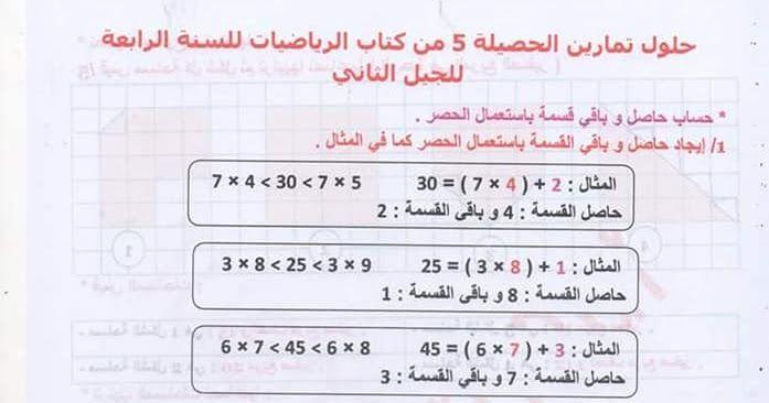 حلول تمارين الحصيلة 5 من كتاب الرياضيات السنة الرابعة ابتدائي الجيل الثاني Solutions Math Generation