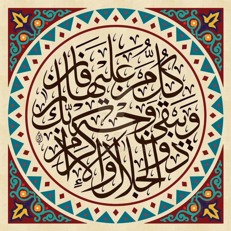 Pin by H. Bahaeddin Dumanci on Tezhip Islamic art