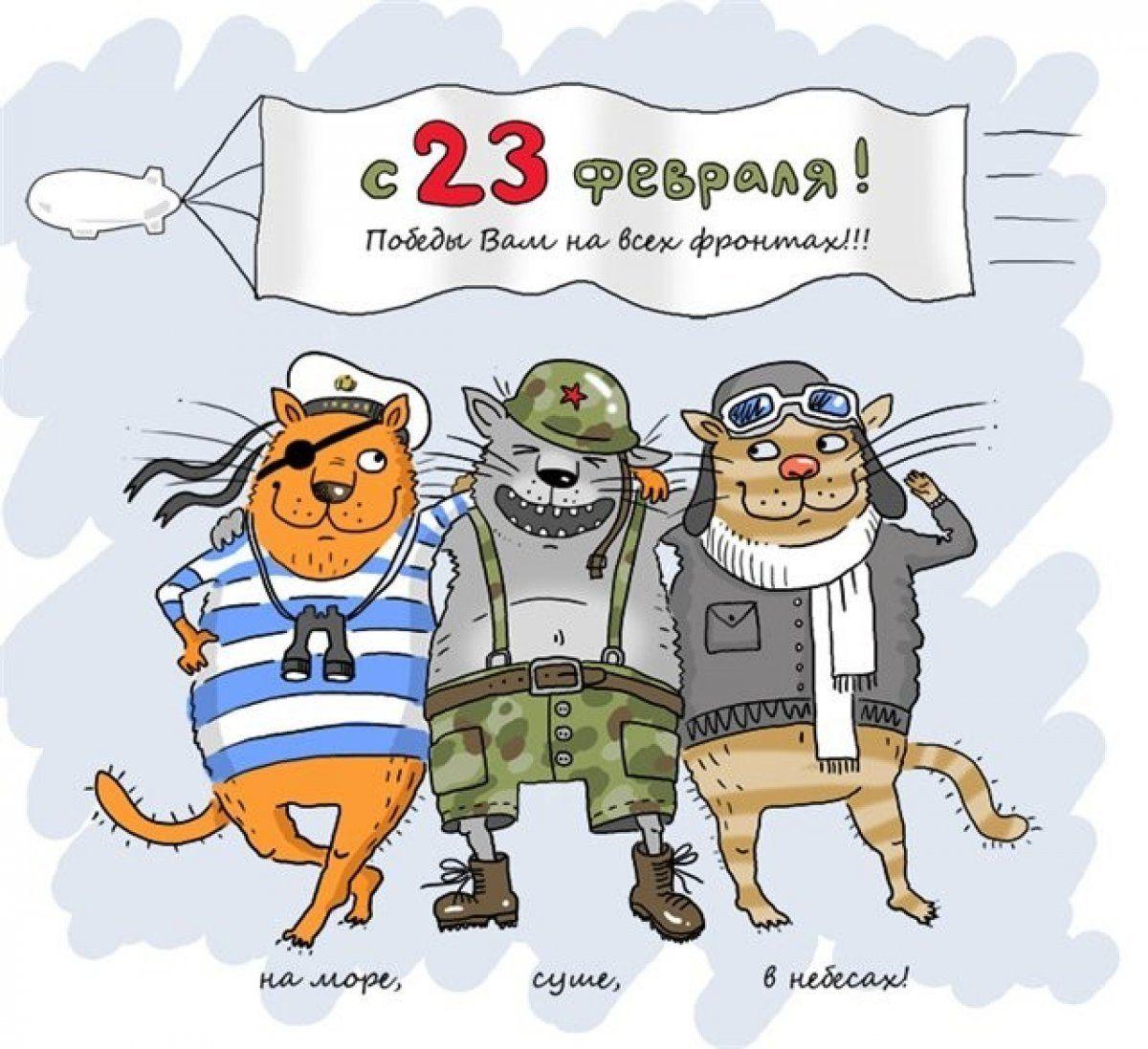 Dorogie Muzhchiny Pozdravlyaem S Dnyom Zashitnika Otechestva I Hotim