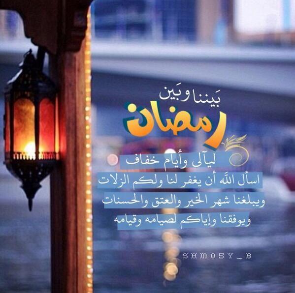 قطوف دعوية 8utoof Twitter Ramadan Quotes Ramadan Kareem Ramadan