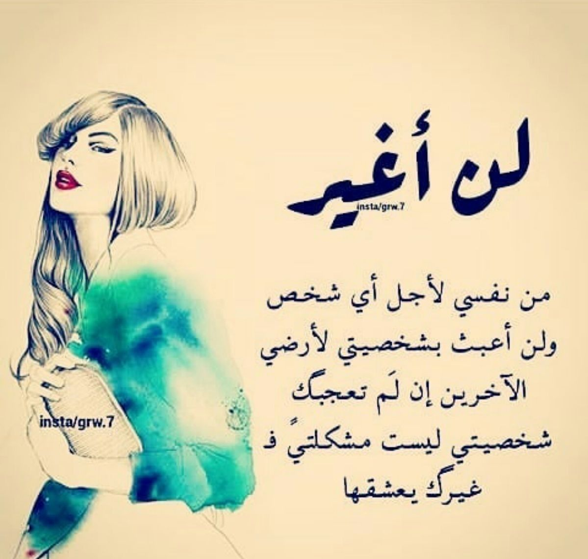 Pin By Ahmed Ali On بالعربي Love Smile Quotes Love Quotes For Crush Beautiful Morning Messages