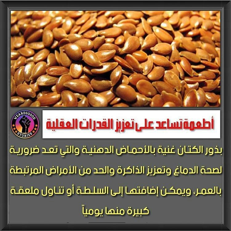 Pin By Sos Q8 On أعشاب وعلاجات Health Facts Food Health Fitness Nutrition Health Healthy