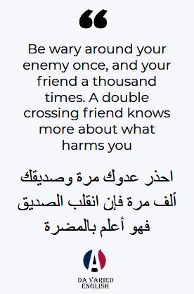 احذر عدوك مرة وصديقك ألف مرة فإن انقلب الصديق فهو أعلم بالمضرة English