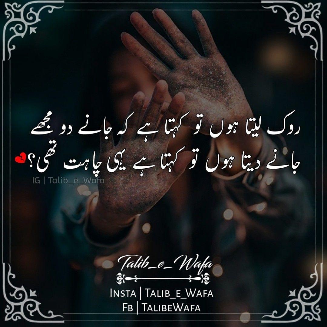 Pin by Hamd Shahid on Urdu Adab People quotes, Deep