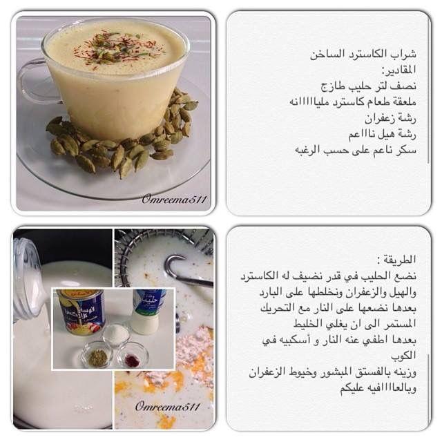 شراب الماسترد الساخن Coffee Drink Recipes Coffee Recipes Hot Tea Recipes