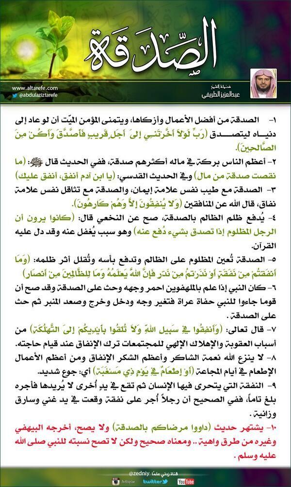 Desertrose من فضائل الصدقة Islam Facts Islamic Teachings Peace Be Upon Him