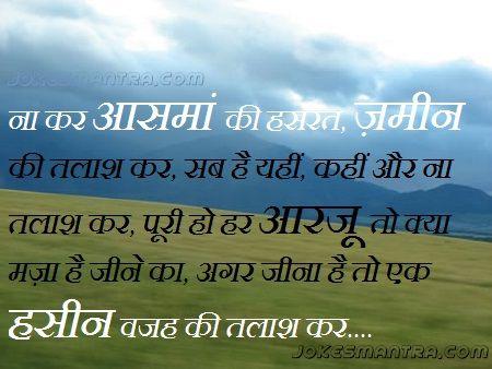 Hindi Inspirational Quotes Pics Hindi Motivational Quotes Images Hindi Suvicha Thoughts Quotes Inspirational Quotes With Images Inspirational Quotes In Hindi