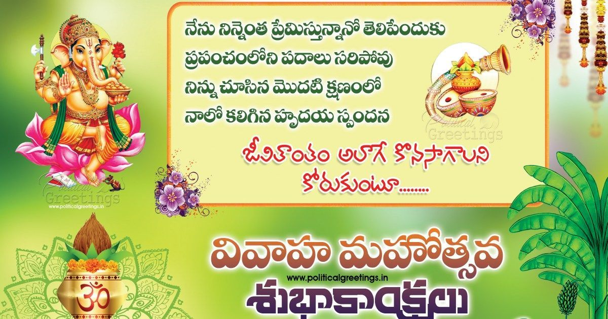 Marriage Anniversary Greetings In Telugu Language Politicalgreetings1 Marriageanni Happy Anniversary Wishes 42nd Wedding Anniversary Wedding Anniversary Quotes