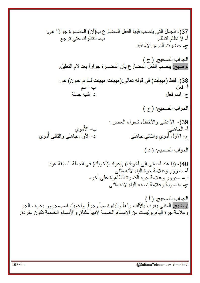ملزمة أسئلة كفايات اللغة العربية تشمل جميع محاور اللغة Math Math Equations