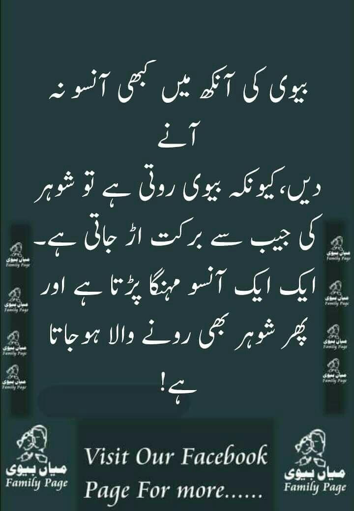 بیوی کی آنکه میں آنسو نہ آنے دیں..... | Urdu quotes, Wife ...