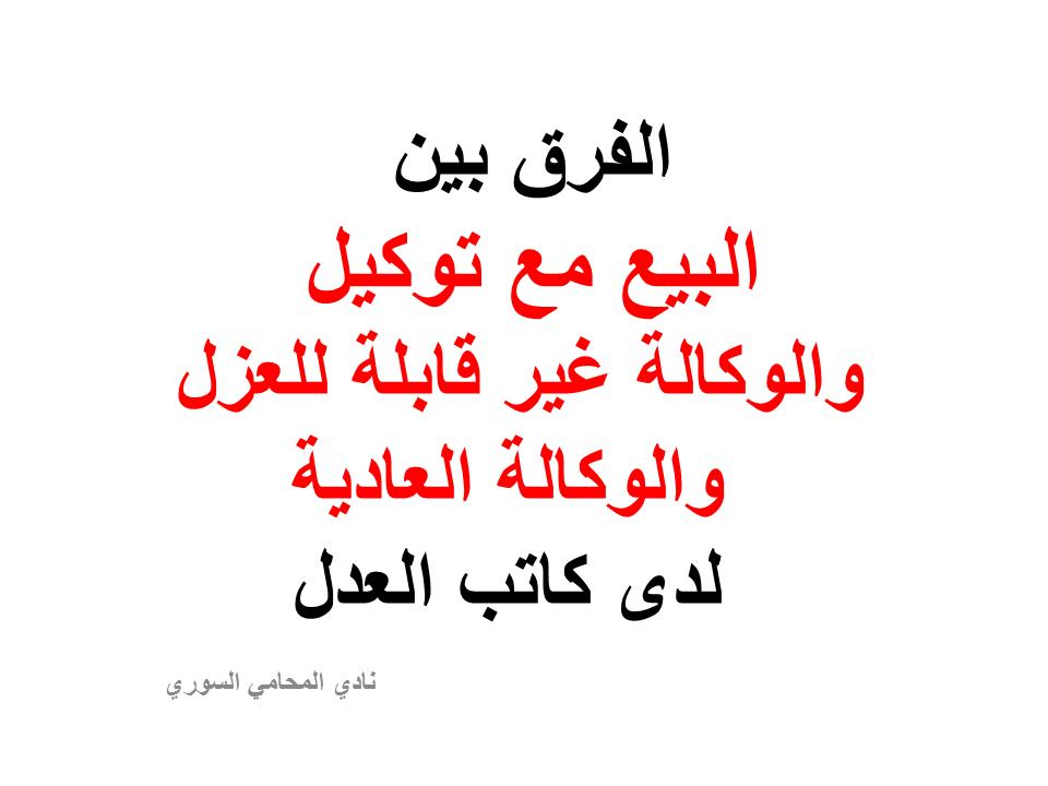 نادي المحامي السوري Arabic Calligraphy Calligraphy Arabic