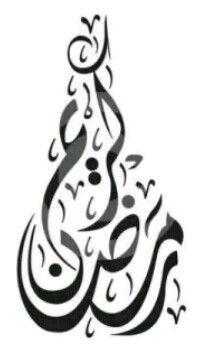 Ramadan Calligraphy Stock Image Ramadan Greetings Calligraphy Arabic Calligraphy Art