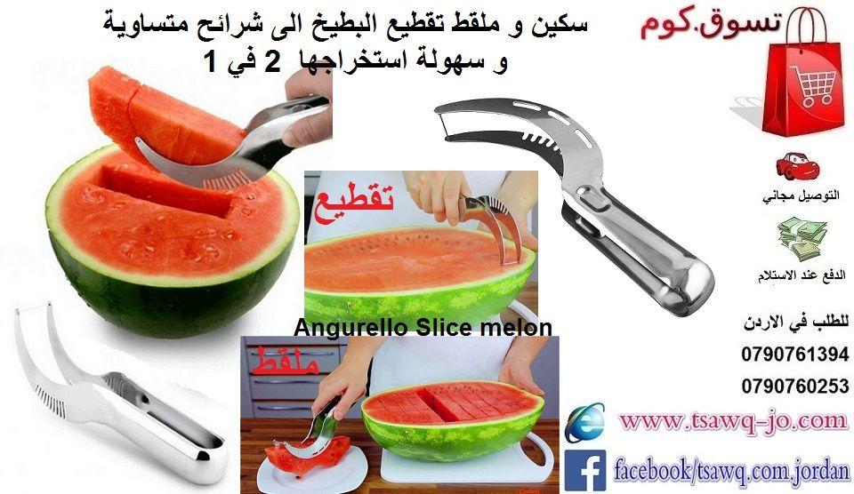 سكين و ملقط تقطيع البطيخ الى شرائح متساوية 2 في 1 Angurello Slice Melon السعر 8 دينار متوفر التوصيل والشحن لجميع المحافظات والدول مجانا Fruit Food Cantaloupe
